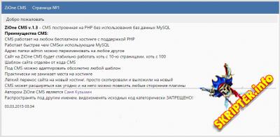 ZiOne CMS v.1.3