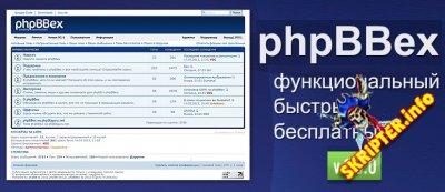 phpBBex v1.9.0 Rus