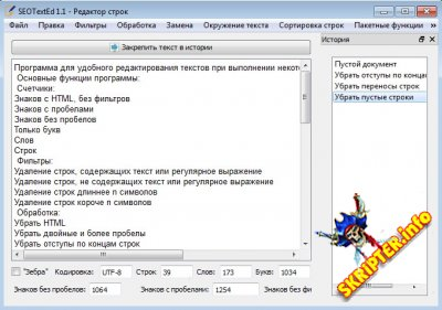 SEOTextEd v1.1 Rus