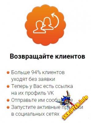 Cкрипт идентификации профилей ВКонтакте 2015