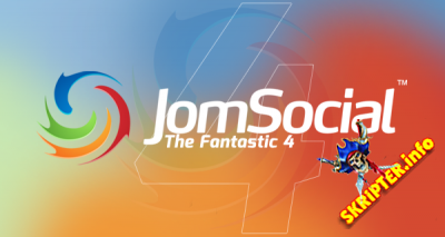 JomSocial v4.3.2 Pro Rus - компонент социальной сети для Joomla