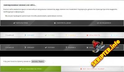 Анимированные кнопки для сайта