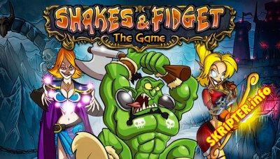 Скрипт онлайн игры Shakes and Fidget