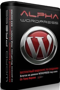 ALPHA WordPress - бесплатный видеокурс по созданию блогов на WORDPRESS (2012)(видеокурс)