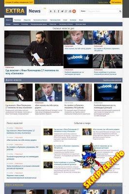 Extra News - новостной шаблон для DLE