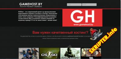 HTML шаблон игрового хостинга