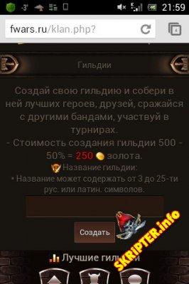 Скрипт wap игры Берсерки Онлайн