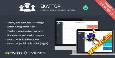 School Managment System Pro v3.3