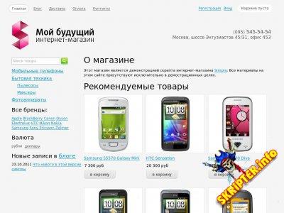 Simpla CMS v2.3.8 Rus - скрипт интернет-магазина