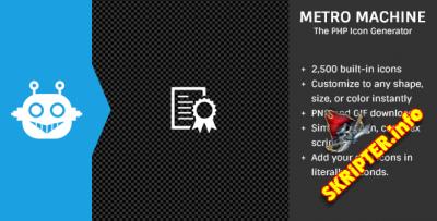 Metro Machine v.1.2 - генератор иконок