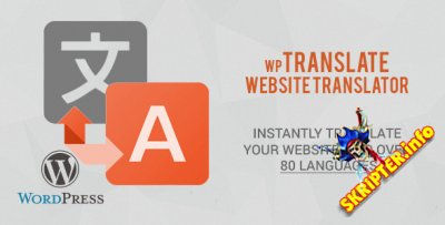 wpTranslate v1.1 - Google переводчик для WordPress