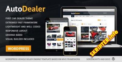 Auto Dealer v2.1 - тема автосалона для WordPress