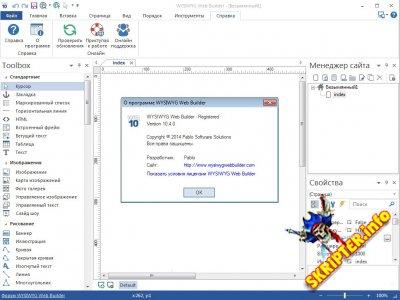 WYSIWYG Web Builder v10.4.0 + Crack + Rus
