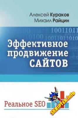 Книга Эффективное продвижение сайтов v4