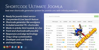 Shortcodes Ultimate v2.6.3 - плагин коротких кодов для Joomla