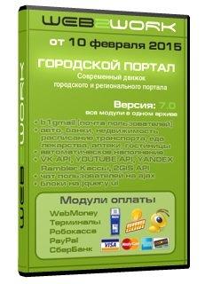 """CMS Веб-Портал """"Городской портал"""" 7.0"""