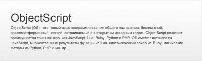 ObjectScript 2.6.5-rc