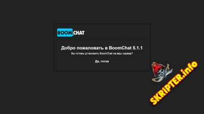 BoomChat v5.1.1 [RUS] Nulled
