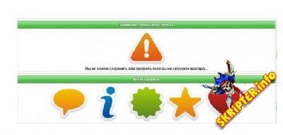 Напоминание пользователям загрузить аватарку DLE