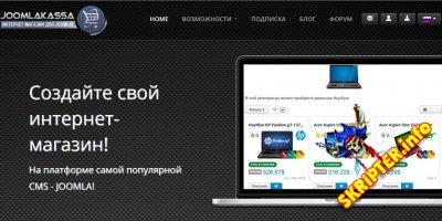 JoomlaKassa v3.4.1.0 Rus - интернет-магазин на Joomla