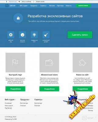 Макет Fx Group