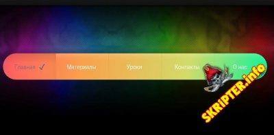 Радужное меню для сайта с помощью CSS3
