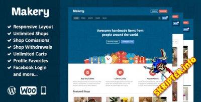 Makery v1.17 - торговая площадка для WordPress