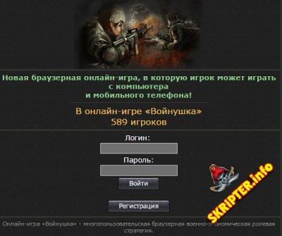 Скрипт браузерной игры Войнушка