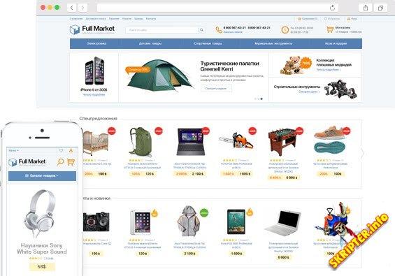 6ef951d2e820 ImageCMS Shop Premium v4.8.1 Nulled - скрипт интернет-магазина
