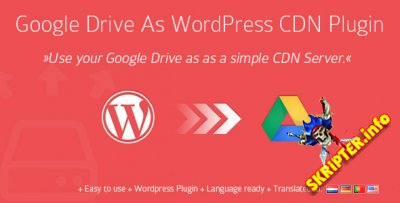 Google Drive As WordPress CDN v1.10.1 Rus - снижение нагрузки на сервер для Wordpress