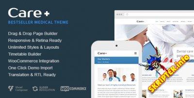 Care v4.1.8 - медицинский шаблон для WordPress