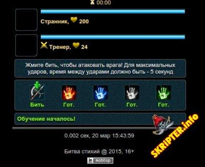 Скрипт браузерной игры Битва стихий