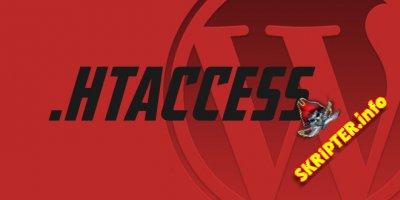 WordPress .htaccess — полезные советы