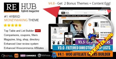 REHub v4.7.8 Rus - гибридная тема для WordPress