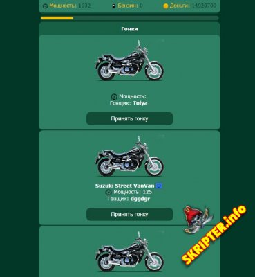 Скрипт браузерной игры Moto Race