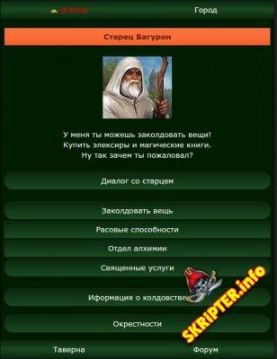 Скрипт браузерной игры Cold War