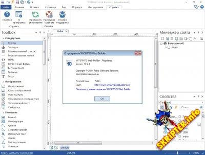 WYSIWYG Web Builder v10.4.4 + Crack + Rus
