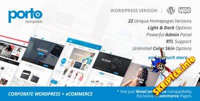 Porto v2.5.4 - многофункциональный шаблон для WordPress