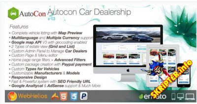 Autocon Car Dealership v 1.3.0 nulled