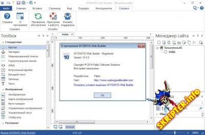WYSIWYG Web Builder v10.4.5 + Crack + Rus