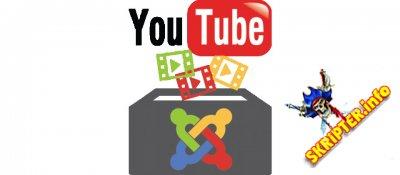 JUserTube v8.0 - видео с Youtube на Joomla