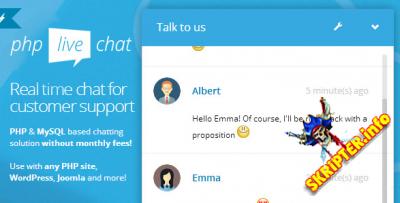 PHP Live Support Chat 10.10.2015 - скрипт чата поддержки