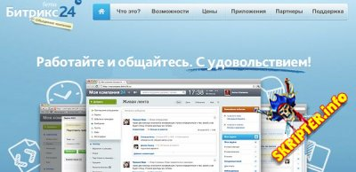 Bitrix24 v12.5 Nulled - 12 инструментов для бизнеса