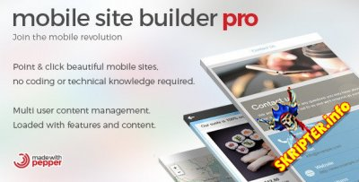 Mobile Site Builder Pro v2.6.0 - конструктор мобильной версии сайта