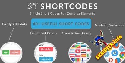 GT ShortCodes v2.5 - плагин шорткодов для WordPress