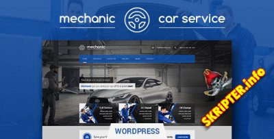 Mechanic v1.0 - автомобильный шаблон для WordPress