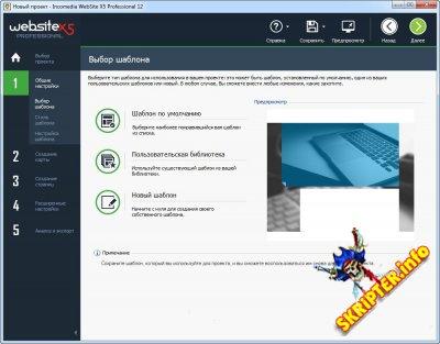 WebSite X5 Professional 12.0.5.22 Full Rus