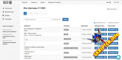 HDLight v0.9.7.4 - парсер видео от moonwalk для DLE