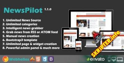 NewsPilot v1.1.0 – сайт на автопилоте