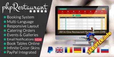 phpRestaurant v1.4 - скрипт сайта услуг общественного питания